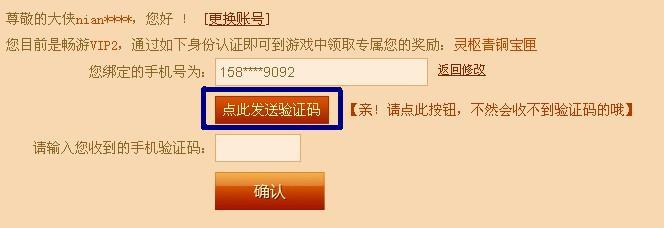 点击发送验证码按钮,输入手机收到的验证码