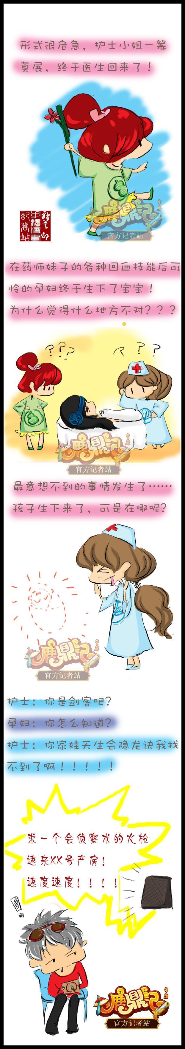 主题:【记者站】手绘漫画—献血记