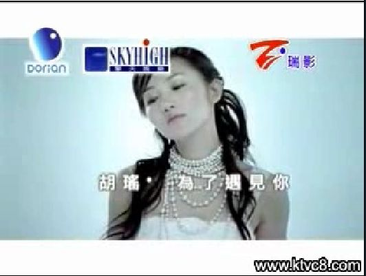 歌曲为了遇见你 歌手胡瑶