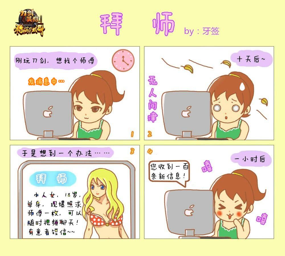 【记者站.手绘】保龄球四格漫画合集